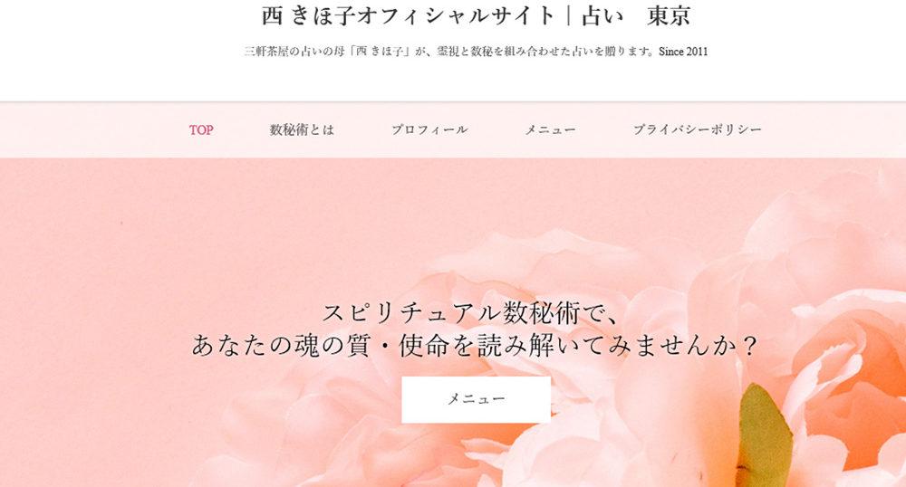 Studio16 WORKS 西きほ子様 ウェブサイト