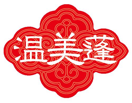 温美蓬 ロゴマーク