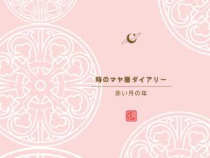 時のマヤ歴(R) 手帳