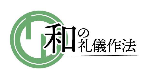 和の礼儀作法 ロゴマーク