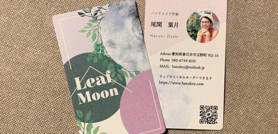 leafmoon