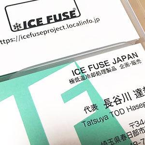 icefuse
