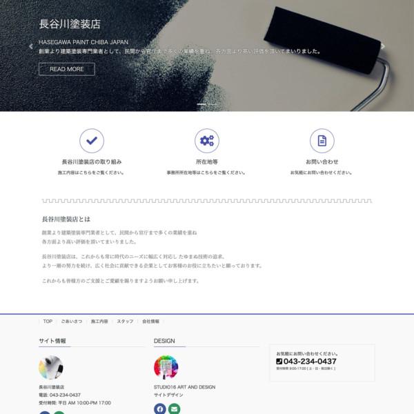Hasegawa Paint ウェブサイトデザイン