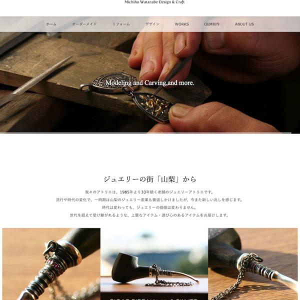 ジュエリーデザイナーMichiho Watanabe ウェブサイト