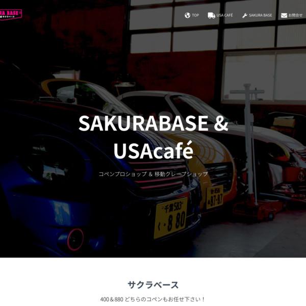 SAKURA BASE ウェブサイトデザイン