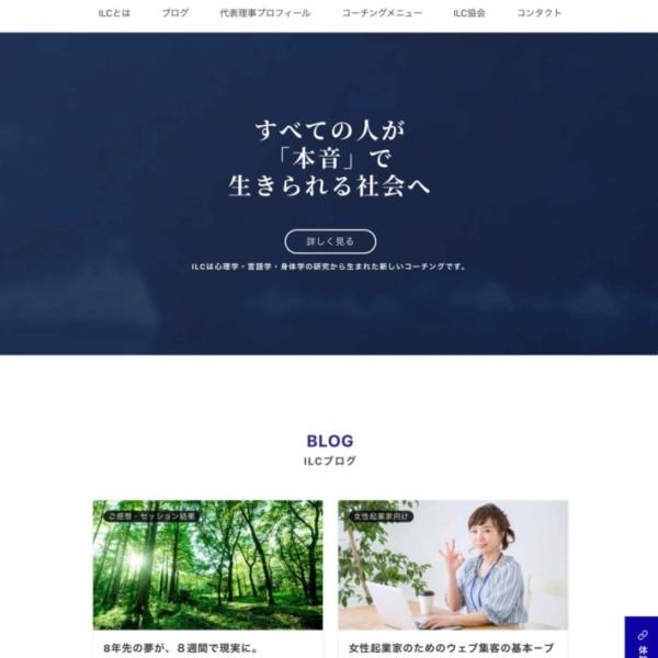 ILC 統合言語コーチング協会 ウェブサイト