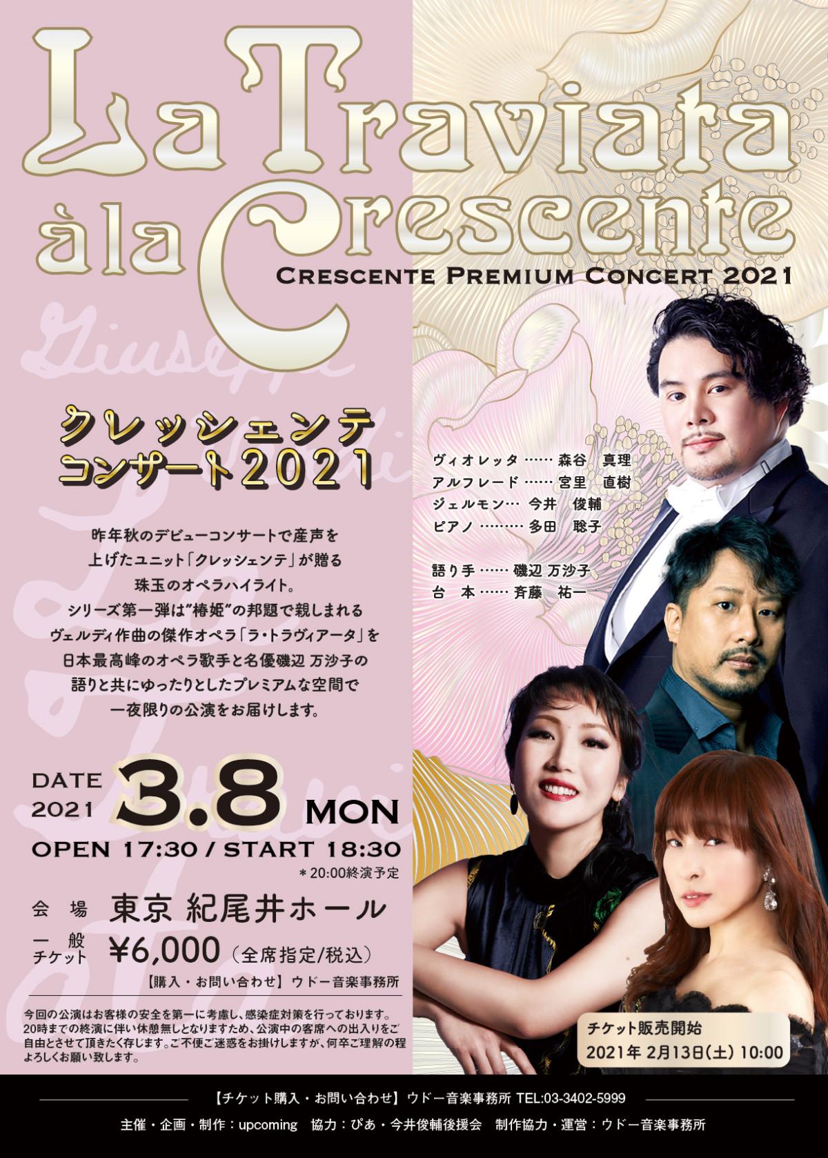 椿姫 オペラ
