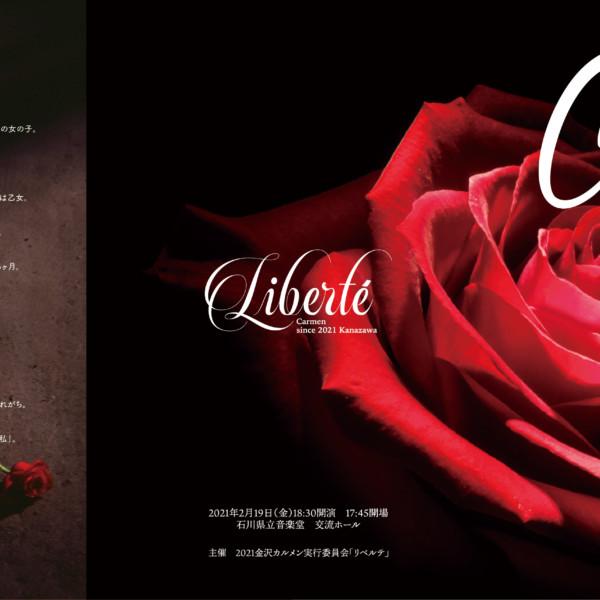 オペラ「カルメン」プログラム